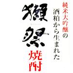 おすすめの米焼酎 獺祭