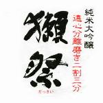 おすすめの日本酒獺祭(だっさい)