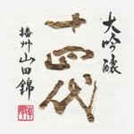 山形県の日本酒十四代(じゅうよんだい)