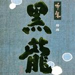 おすすめの日本酒黒龍(こくりゅう)