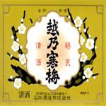 おすすめの日本酒 越乃寒梅 白ラベル