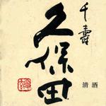 おすすめの日本酒久保田(くぼた)