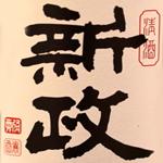 おすすめの日本酒新政(あらまさ)