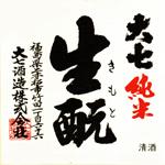 おすすめの日本酒大七 純米生酛