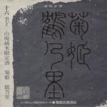 おすすめの日本酒 菊姫 鶴乃里